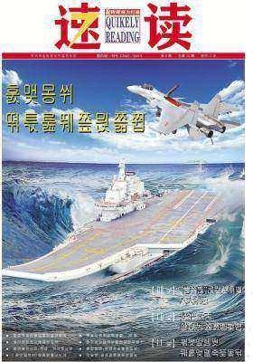 速读2012年第2期(电子杂志)(仅适用PC阅读)