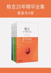 格言20年精华全集(套装共4册)