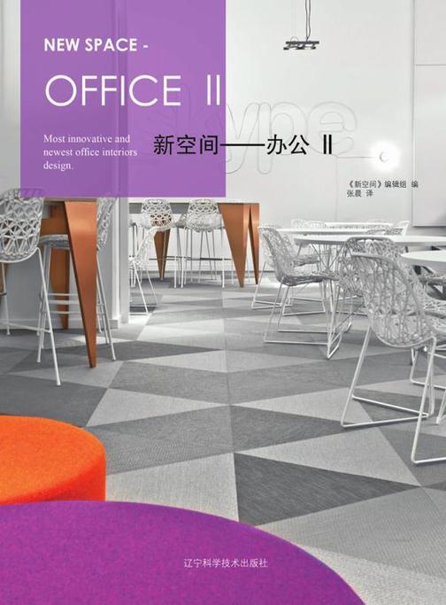 新空间:办公(Ⅱ)