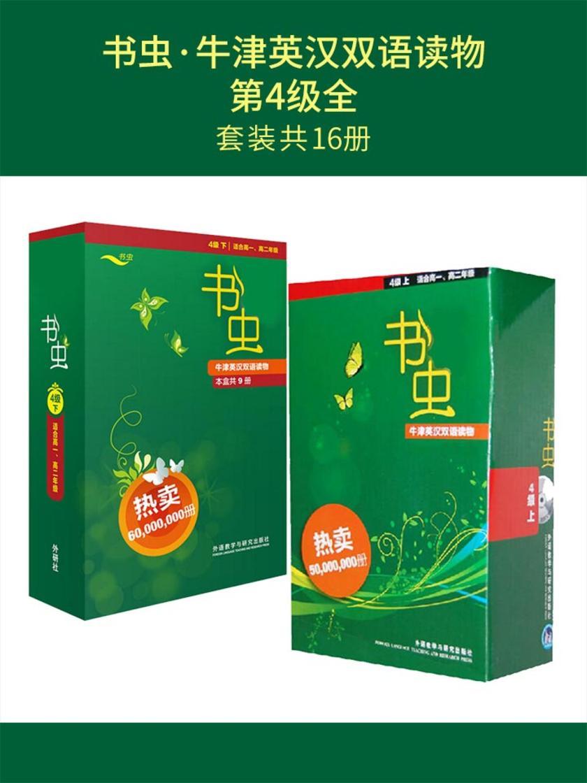 书虫·牛津英汉双语读物:第4级全(套装共16本)