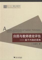归因与教师绩效评估——基于内隐的视角(试读本)