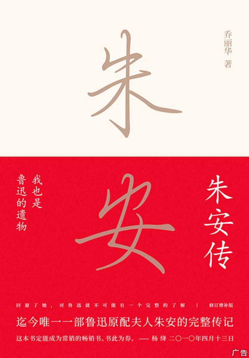 鲁迅原配夫人传记:朱安传(我也是鲁迅的遗物)