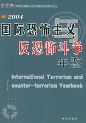 国际恐怖主义与反恐怖斗争年鉴(2004)
