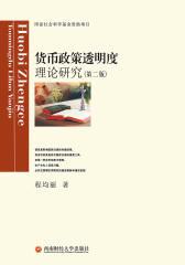 货币政策透明度理论研究(第二版)
