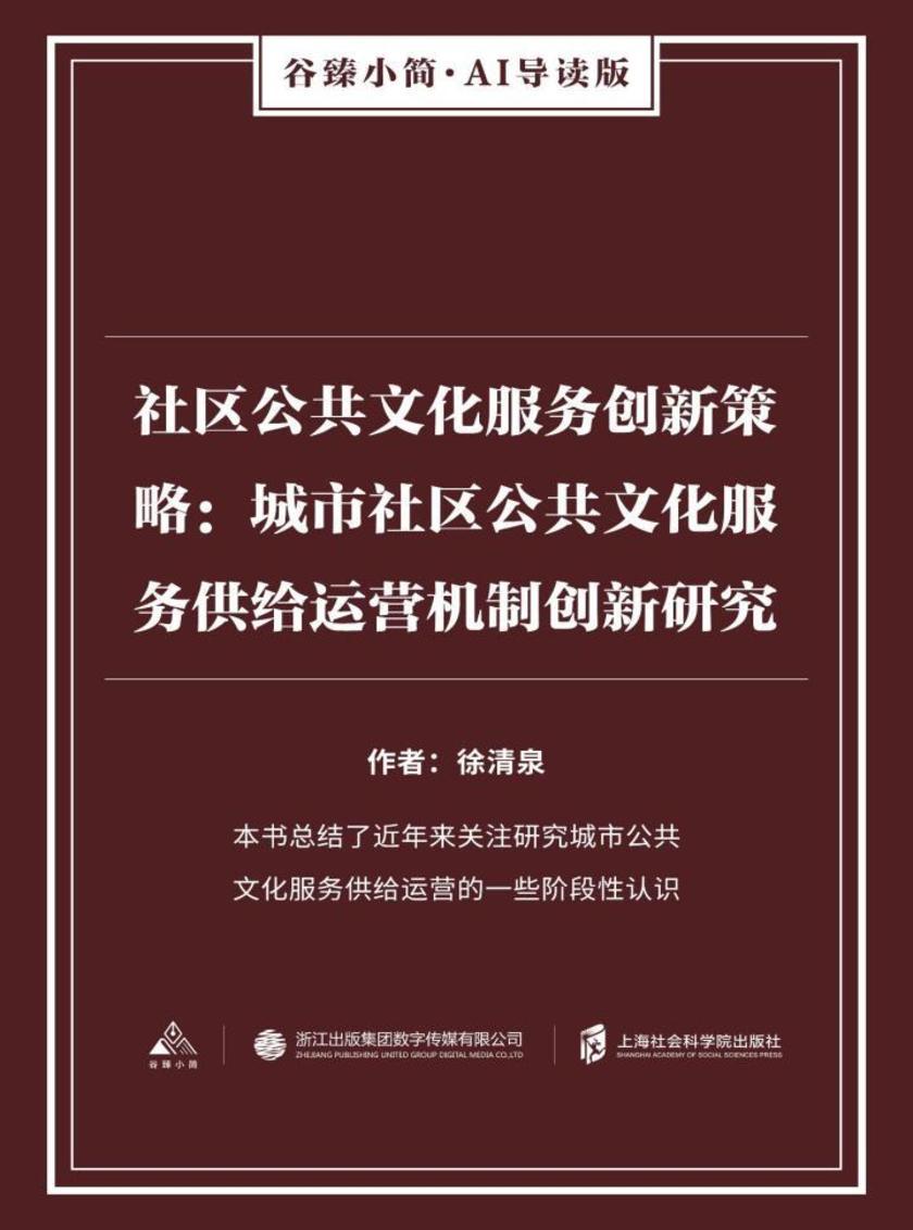 社区公共文化服务创新策略: 城市社区公共文化服务供给运营机制创新研究(谷臻小简·AI导读版)