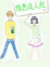 绿色达人社 002