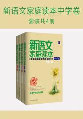 新语文家庭读本中学卷(套装共4册)