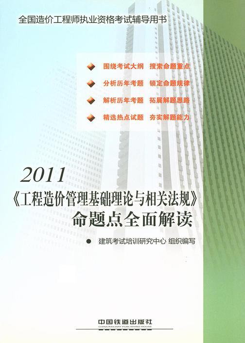 《工程造价管理基础理论与相关法规》命题点全面解读