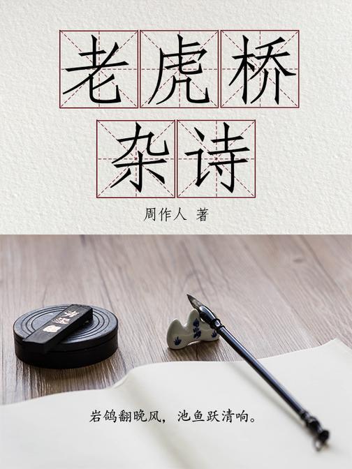 周作人经典作品:老虎桥杂诗