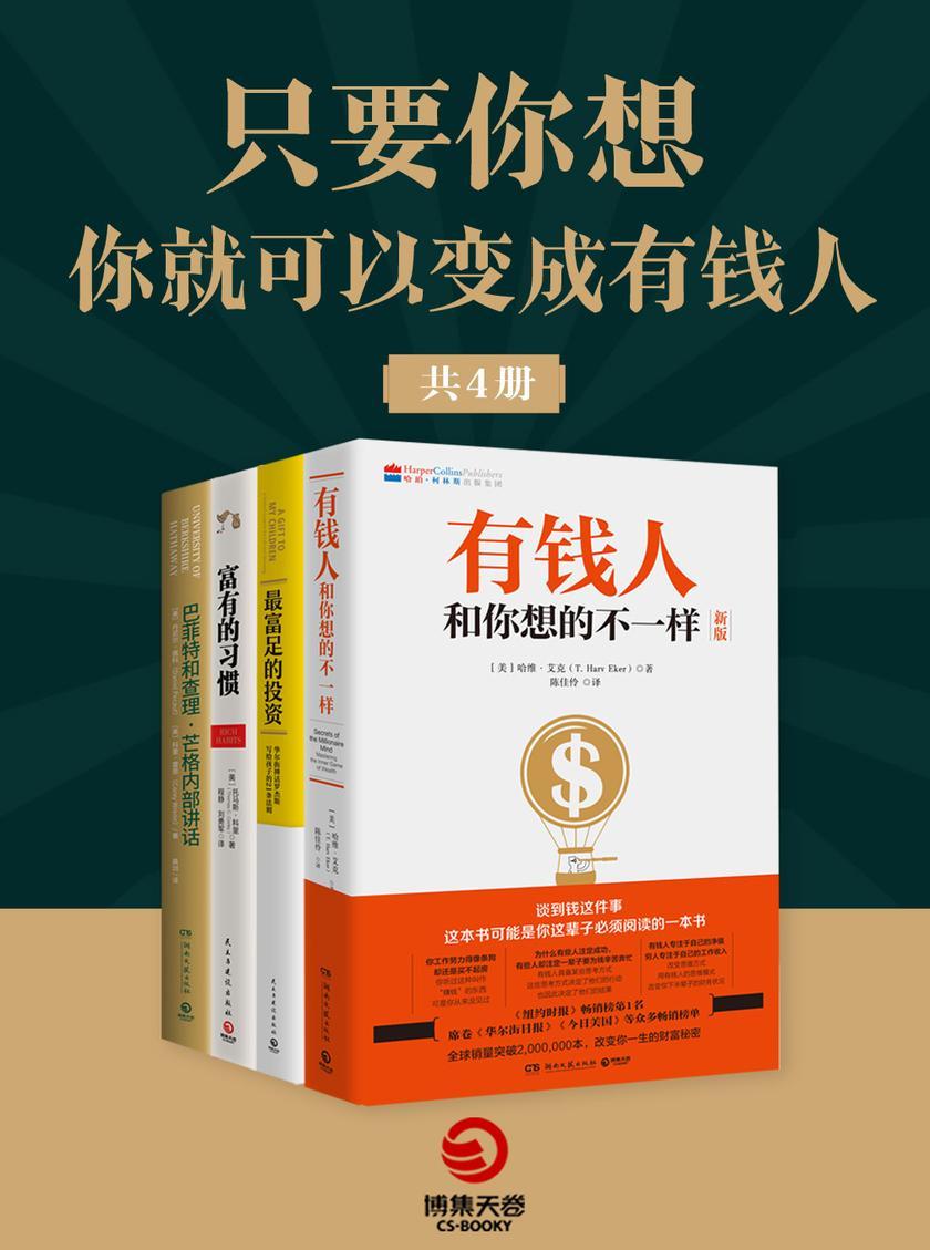 只要你想,你就可以变成有钱人(全4册)
