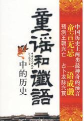 童谣和谶语中的历史(试读本)