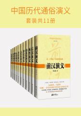 中国历代通俗演义(套装共11册)
