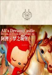 阿狸·梦之城堡:修订本(试读本)