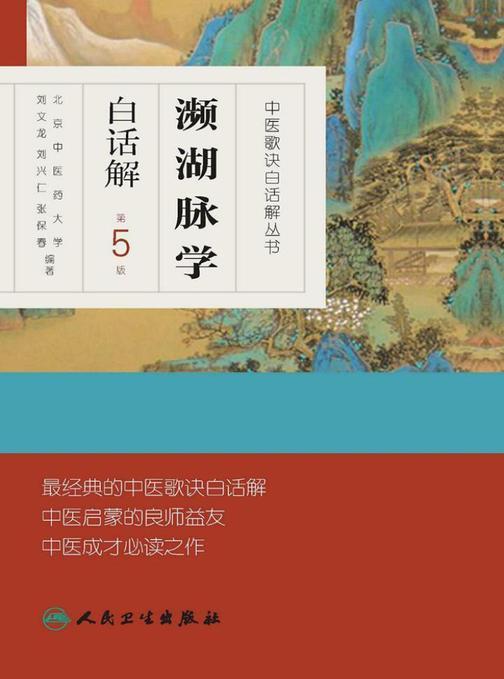 濒湖脉学白话解(第5版)