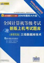 全国计算机等级考试新版上机考试题库.三级数据库技术(仅适用PC阅读)