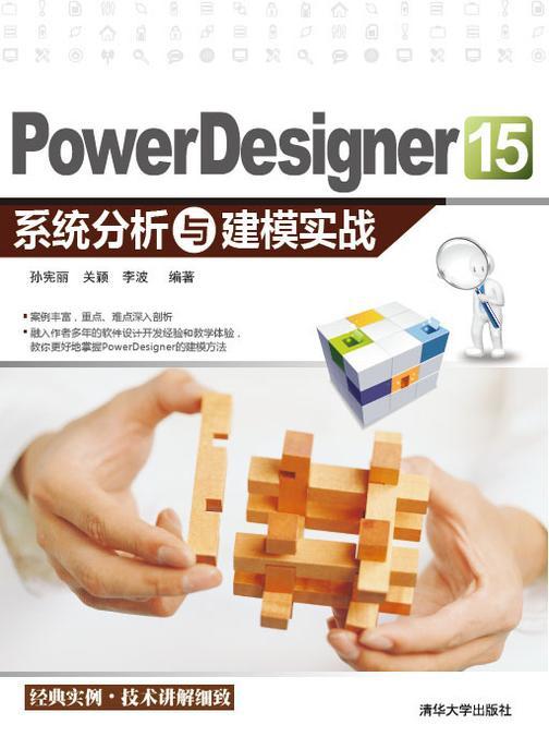 Power Designer 15 系统分析与建模实战