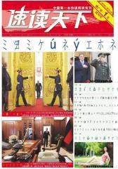 速读天下试刊号第1期(电子杂志)(仅适用PC阅读)