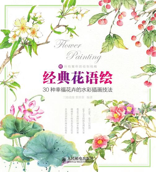 经典花语绘——30种幸福花卉的水彩插画技法