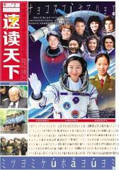 速读天下试刊号第3期(电子杂志)(仅适用PC阅读)