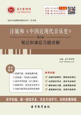 汪毓和《中国近现代音乐史》(第3版)笔记和课后习题详解