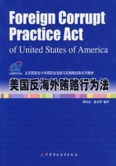 美国反海外贿赂行为法(仅适用PC阅读)