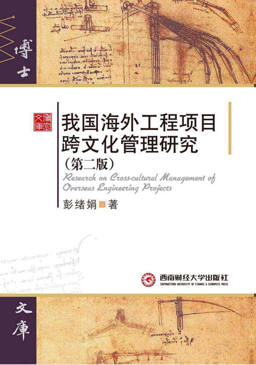 我国海外工程项目跨文化管理研究(第二版)