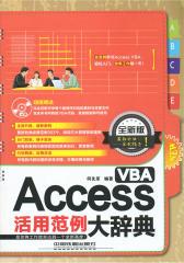 Access VBA活用范例大辞典(全新版)