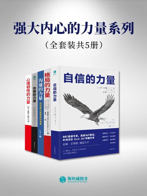 强大内心的力量系列(套装共5册)