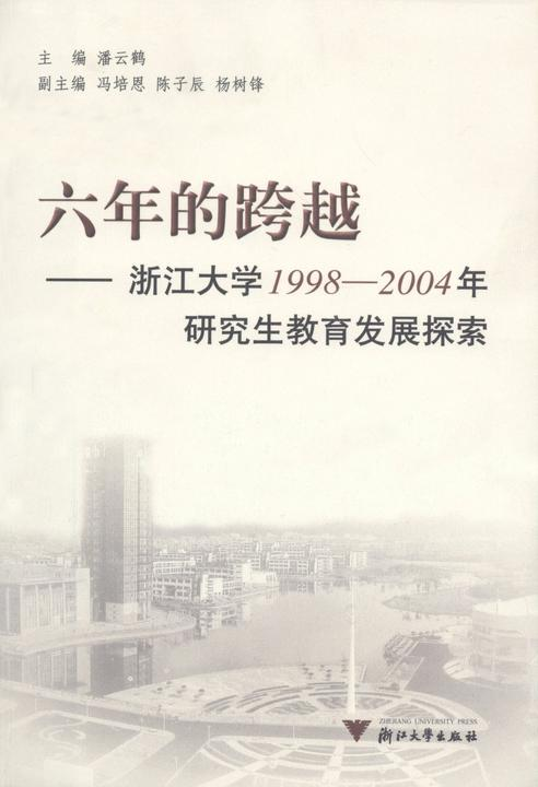 六年的跨越——浙江大学1998—2004年研究生教育发展探索