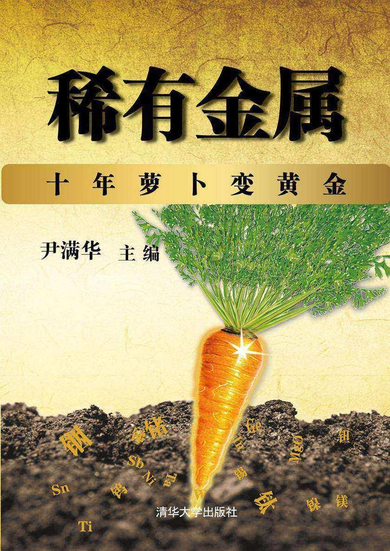 稀有金属:十年萝卜变黃金