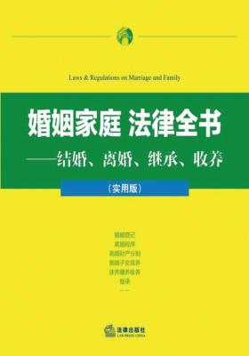 婚姻家庭法律全书