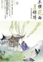 木槿花西月锦绣4