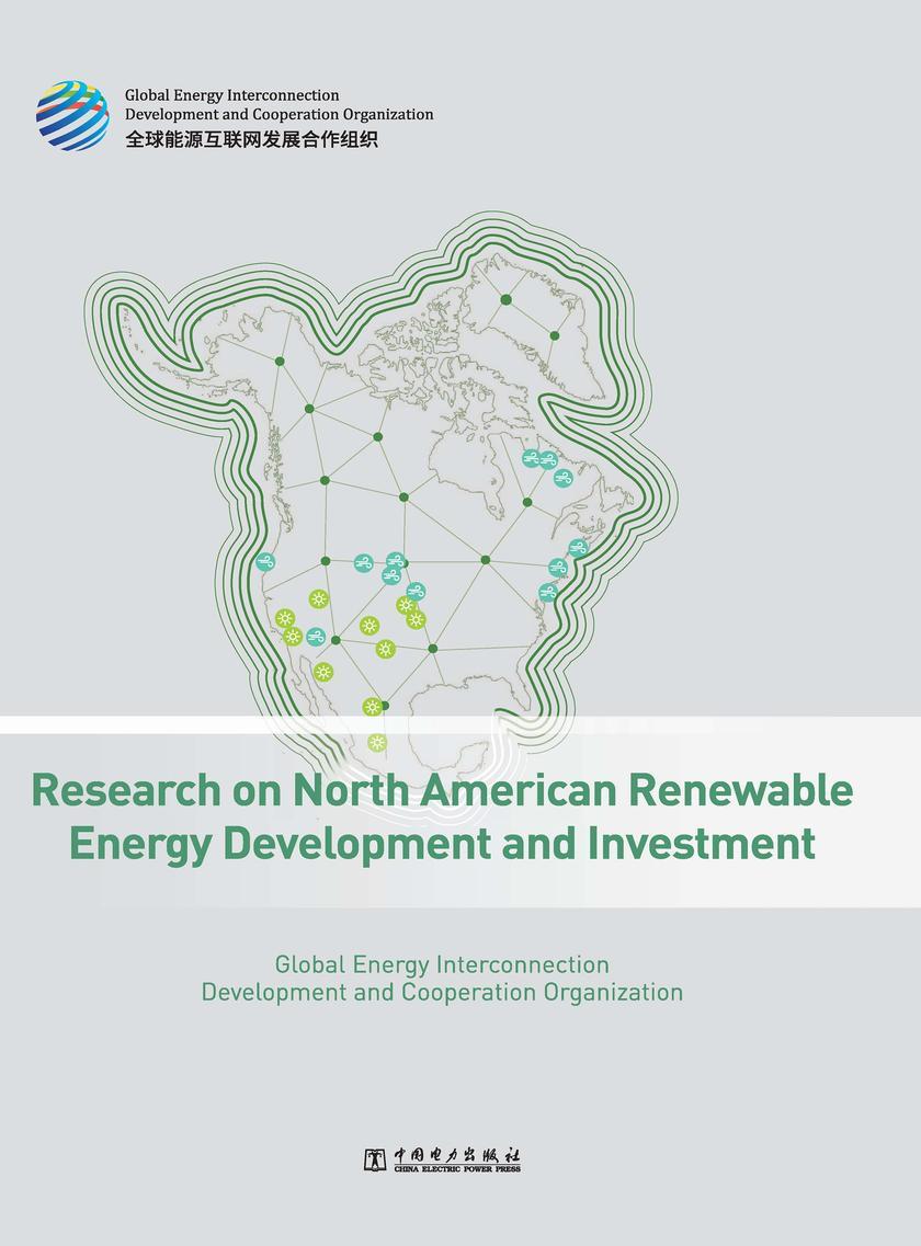 北美洲清洁能源开发与投资研究(英文)