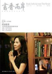 书香两岸 月刊 2011年08期(电子杂志)(仅适用PC阅读)