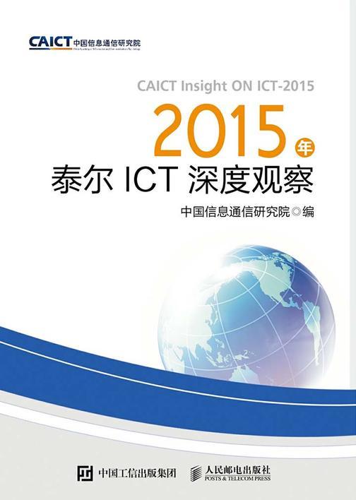 2015年泰尔ICT深度观察