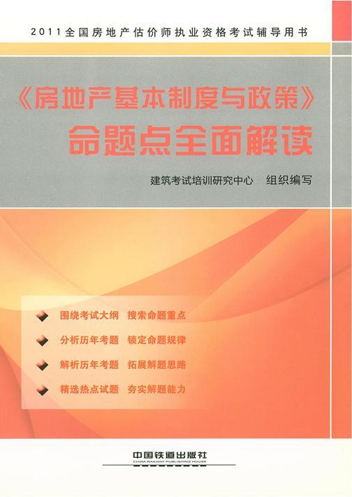 《房地产基本制度与政策》命题点全面解读