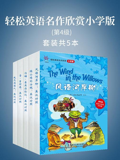 轻松英语名作欣赏小学版(第4级)(套装共5本)