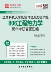 江苏科技大学能源与动力工程学院806工程热力学历年考研真题汇编