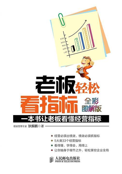 老板轻松看指标(全彩图解版):一本书让老板看懂经营指标