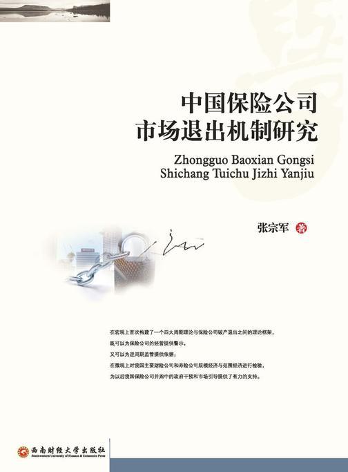 中国保险公司市场退出机制研究