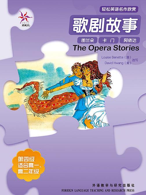 歌剧故事(轻松英语名作欣赏-中学版)(4级上)