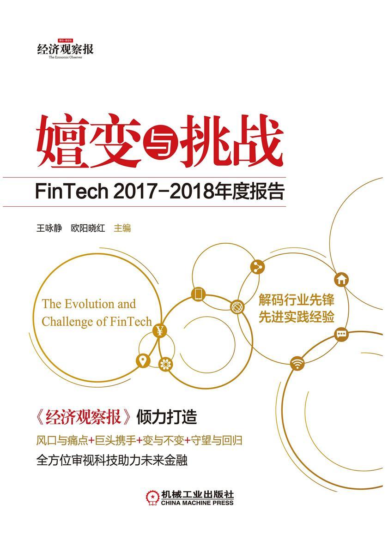 嬗变与挑战:FinTech 2017;2018年度报告