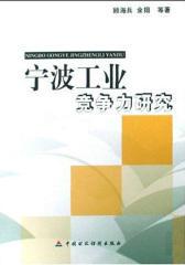 宁波工业竞争力研究(仅适用PC阅读)