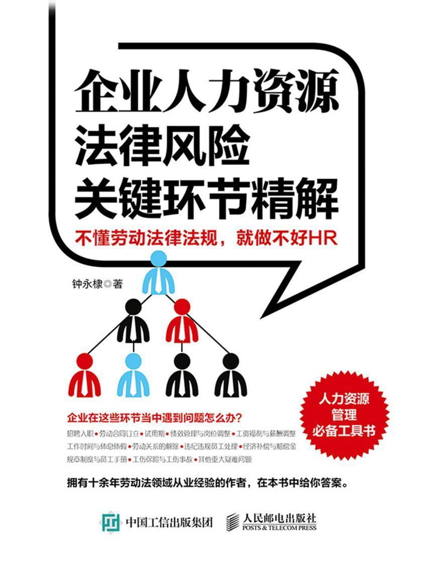 企业人力资源法律风险关键环节精解