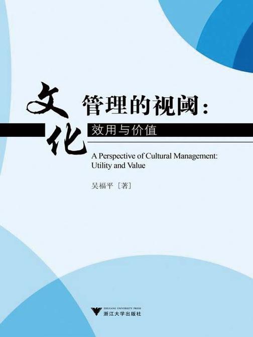 文化管理的视阈:效用与价值