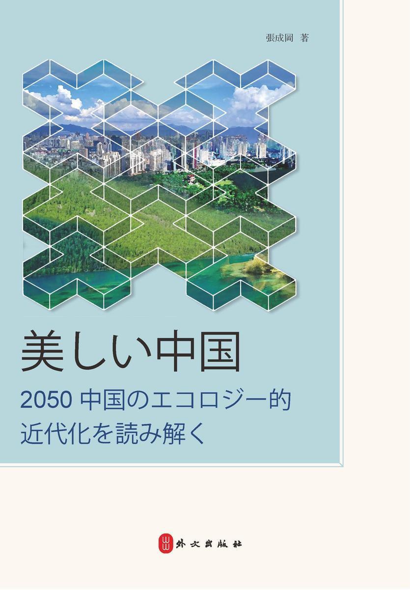 美丽中国:解读2050中国生态现代化(日文)