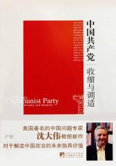 中国共产党:收缩与调适