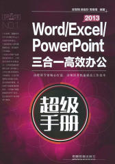 Word/Excel/PowerPoint 2013三合一高效办公超级手册