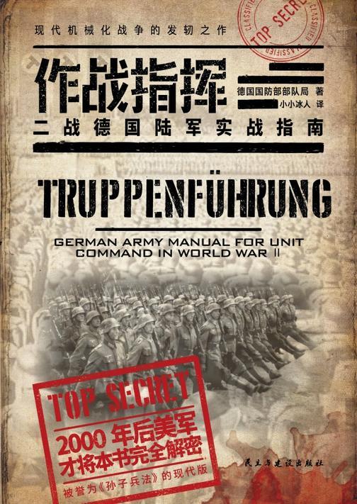 作战指挥 : 二战德国陆军实战指南