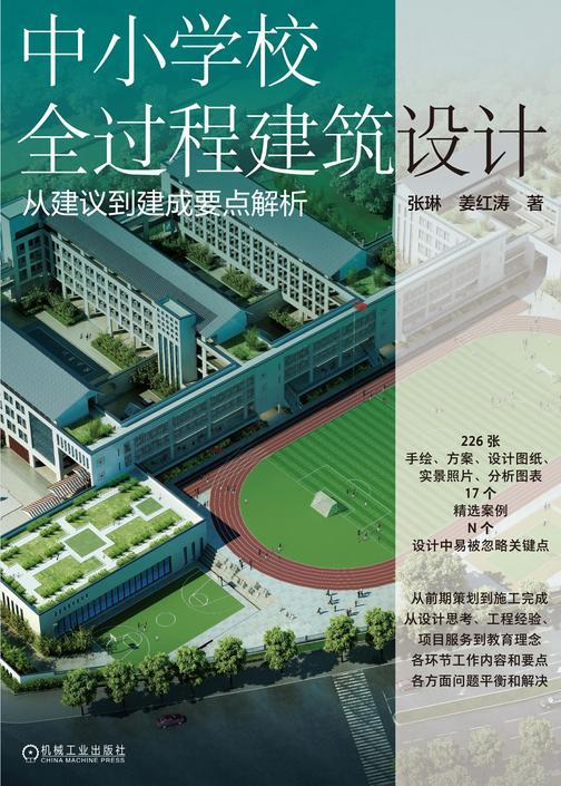 中小学校全过程建筑设计 从建议到建成要点解析